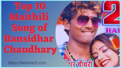 Top 10 Maithili song of Bansidhar Chaudhary, Bansidhar Chaudhary song, Bansidhar Chaudhary gana, maithili song, maithili gana,top 10 Maithili song,top 10 Bansidhar song,